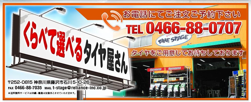 くらべて選べるタイヤ屋さんです。お気軽にお問合せ、お立ち寄りください!電話0466-88-0707