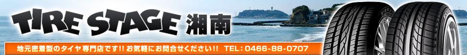 タイヤステージ湘南|地元密着型のタイヤ専門店、電話0466-88-0707
