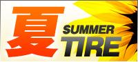 夏用タイヤ